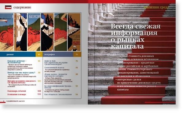 http://juriybozhkov.ru/files/gimgs/th-18_18_wb-05-may-2009page04resize.jpg