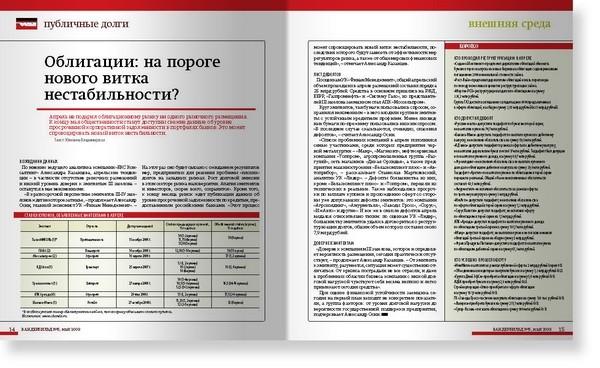 http://juriybozhkov.ru/files/gimgs/th-18_18_wb-05-may-2009page08resize.jpg