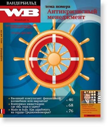 http://juriybozhkov.ru/files/gimgs/th-18_18_wb-05-may-2009page0resize.jpg