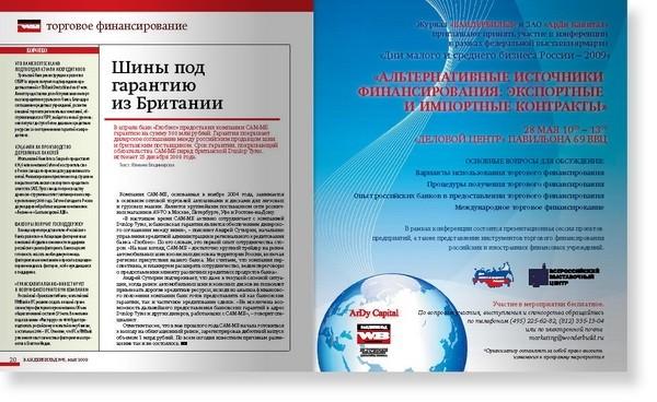 http://juriybozhkov.ru/files/gimgs/th-18_18_wb-05-may-2009page11resize.jpg