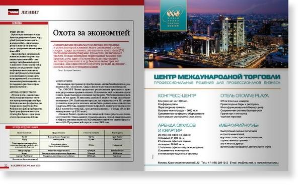 http://juriybozhkov.ru/files/gimgs/th-18_18_wb-05-may-2009page12resize.jpg
