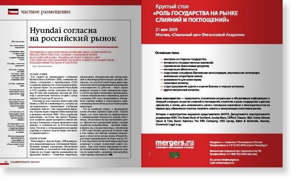 http://juriybozhkov.ru/files/gimgs/th-18_18_wb-05-may-2009page14resize.jpg