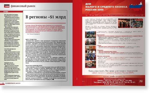 http://juriybozhkov.ru/files/gimgs/th-18_18_wb-05-may-2009page17resize.jpg