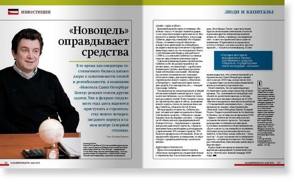 http://juriybozhkov.ru/files/gimgs/th-18_18_wb-05-may-2009page19resize.jpg