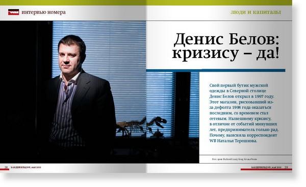 http://juriybozhkov.ru/files/gimgs/th-18_18_wb-05-may-2009page20resize.jpg