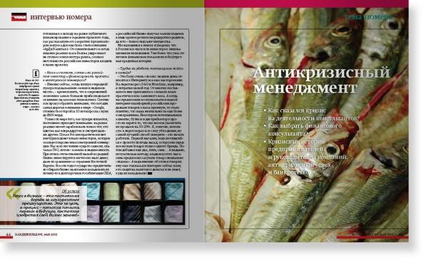 http://juriybozhkov.ru/files/gimgs/th-18_18_wb-05-may-2009page23resize.jpg