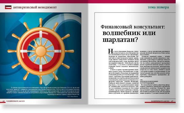 http://juriybozhkov.ru/files/gimgs/th-18_18_wb-05-may-2009page24resize.jpg