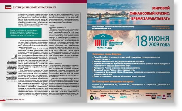 http://juriybozhkov.ru/files/gimgs/th-18_18_wb-05-may-2009page25resize.jpg