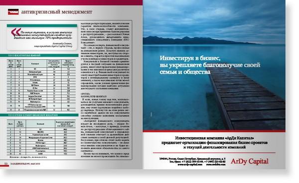 http://juriybozhkov.ru/files/gimgs/th-18_18_wb-05-may-2009page26resize.jpg