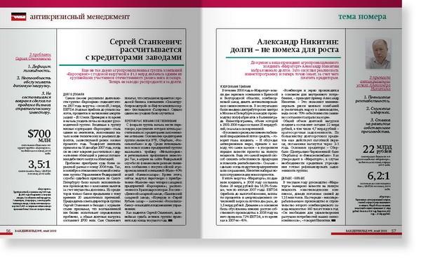 http://juriybozhkov.ru/files/gimgs/th-18_18_wb-05-may-2009page29resize.jpg