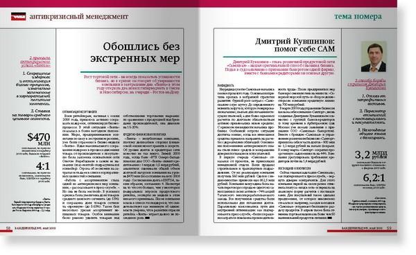http://juriybozhkov.ru/files/gimgs/th-18_18_wb-05-may-2009page30resize.jpg