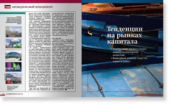 http://juriybozhkov.ru/files/gimgs/th-18_18_wb-05-may-2009page33resize.jpg