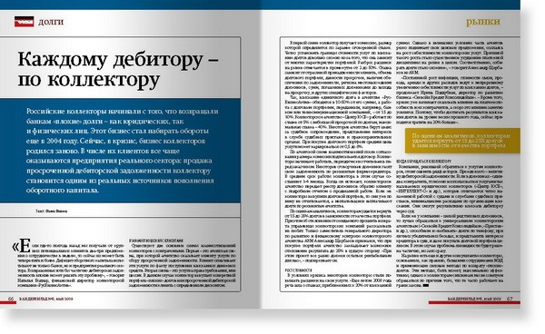 http://juriybozhkov.ru/files/gimgs/th-18_18_wb-05-may-2009page34resize.jpg