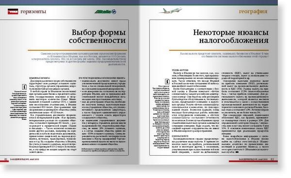 http://juriybozhkov.ru/files/gimgs/th-18_18_wb-05-may-2009page42resize.jpg