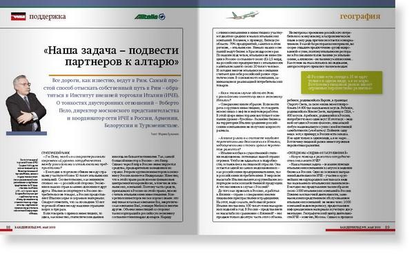 http://juriybozhkov.ru/files/gimgs/th-18_18_wb-05-may-2009page45resize.jpg