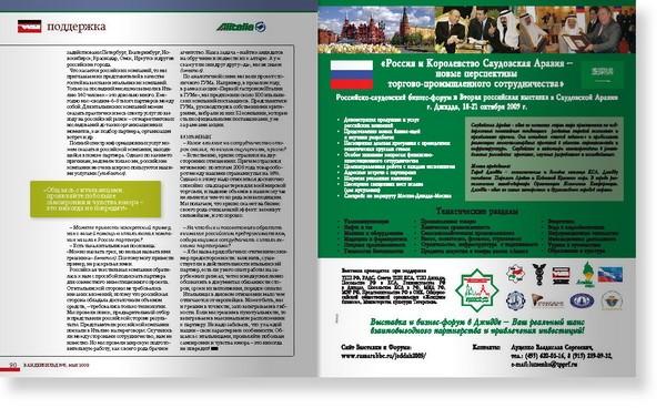 http://juriybozhkov.ru/files/gimgs/th-18_18_wb-05-may-2009page46resize.jpg