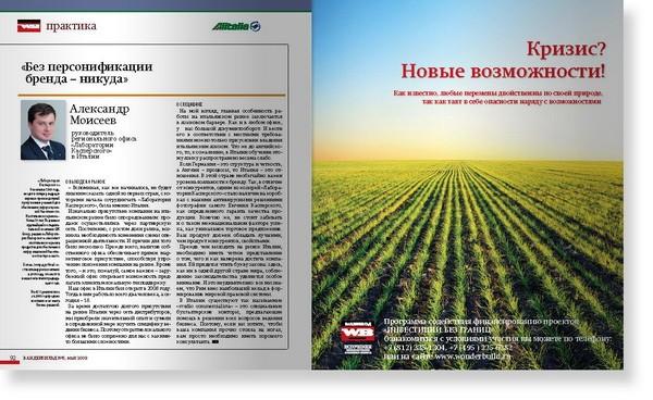 http://juriybozhkov.ru/files/gimgs/th-18_18_wb-05-may-2009page47resize.jpg