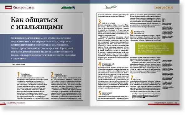 http://juriybozhkov.ru/files/gimgs/th-18_18_wb-05-may-2009page48resize.jpg