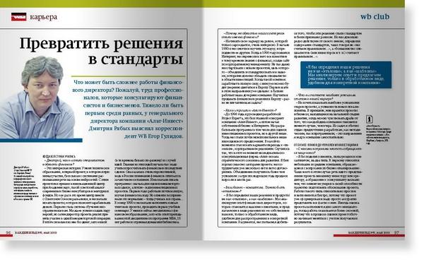 http://juriybozhkov.ru/files/gimgs/th-18_18_wb-05-may-2009page49resize.jpg