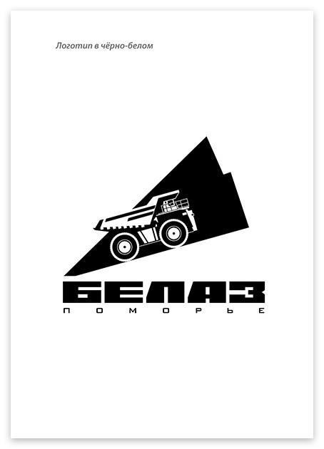 http://juriybozhkov.ru/files/gimgs/th-51_51_belaz-logo-08.jpg